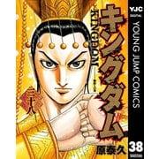 キングダム 38(ヤングジャンプコミックス) [電子書籍]