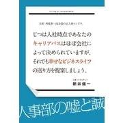 日系・外資系一流企業の元人事マンです。(すばる舎) [電子書籍]