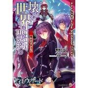ナイトウィザード The 3rd Edition リプレイ 壊れた世界の聖約(3) 陽炎のように(KADOKAWA) [電子書籍]
