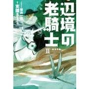 辺境の老騎士 2 新生の森(KADOKAWA) [電子書籍]