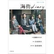 海街diary(小学館) [電子書籍]