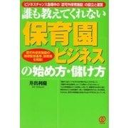 保育園ビジネスの始め方・儲け方(ぱる出版) [電子書籍]