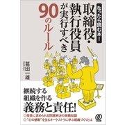 取締役・執行役員が実行すべき90のルール(ぱる出版) [電子書籍]