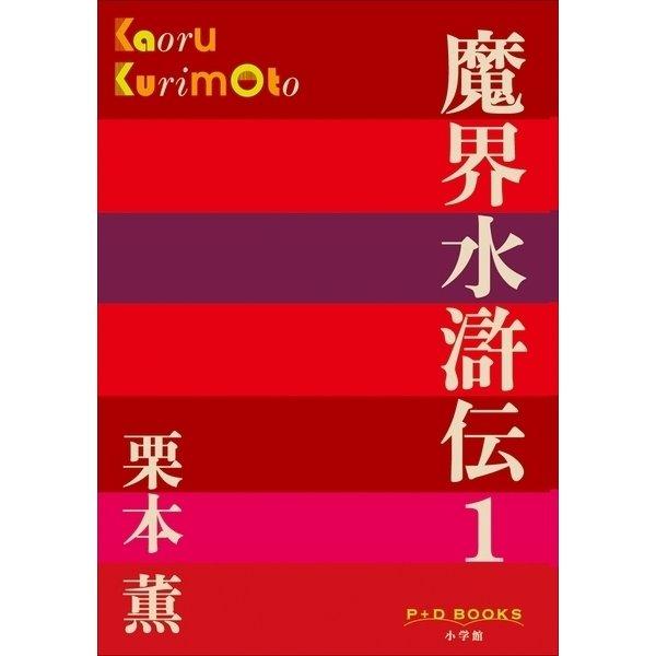 P+D BOOKS 魔界水滸伝 1(小学館) [電子書籍]