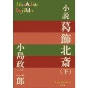 P+D BOOKS 小説 葛飾北斎 下巻(小学館) [電子書籍]