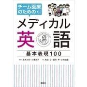 チーム医療のためのメディカル英語 基本表現100(講談社) [電子書籍]