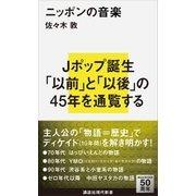 ニッポンの音楽(講談社) [電子書籍]