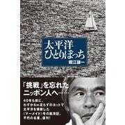 太平洋ひとりぼっち(舵社) [電子書籍]
