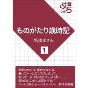 ものがたり歳時記【1】(ブレストストローク) [電子書籍]