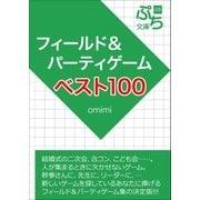 フィールド&パーティゲームベスト100(ブレストストローク) [電子書籍]