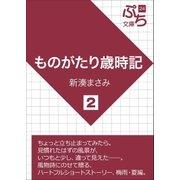 ものがたり歳時記【2】(ブレストストローク) [電子書籍]
