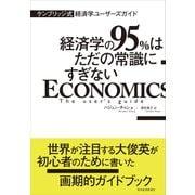 ケンブリッジ式 経済学ユーザーズガイド―経済学の95%はただの常識にすぎない(東洋経済新報社) [電子書籍]