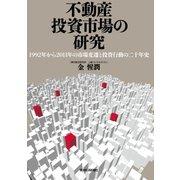 不動産投資市場の研究 (東洋経済新報社) [電子書籍]