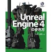 Unreal Engine 4の歩き方(インプレス) [電子書籍]