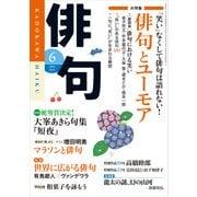 俳句 27年6月号(KADOKAWA) [電子書籍]
