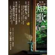 短歌 27年6月号(KADOKAWA) [電子書籍]