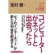 角川インターネット講座14 コンピューターがネットと出会ったら モノとモノがつながりあう世界へ(KADOKAWA) [電子書籍]