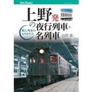 上野発の夜行列車・名列車(JTBパブリッシング) [電子書籍]