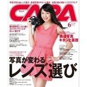 CAPA(キャパ) 6月号(学研プラス) [電子書籍]
