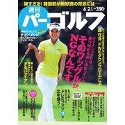 週刊 パーゴルフ 2015/6/2号(パーゴルフ) [電子書籍]