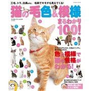猫の毛色&模様 まるわかり100!(学研) [電子書籍]