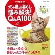 改訂版 うちの猫との暮らし 悩み解決Q&A100(学研) [電子書籍]