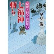 七福神斬り(二見書房) [電子書籍]