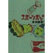 スポーツポン 1(小学館) [電子書籍]