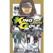 KING GOLF 24(小学館) [電子書籍]