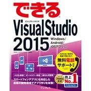 できるVisual Studio 2015 Windows /Android/iOS アプリ対応(インプレス) [電子書籍]