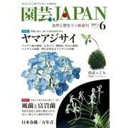 園芸Japan 2015年6月号(エスプレス・メディア出版) [電子書籍]