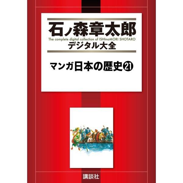マンガ日本の歴史(21)(講談社) [電子書籍]