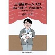 三毛猫ホームズのあの日まで・その日から~日本が揺れた日~(光文社) [電子書籍]
