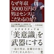 なぜ年収3000万円の男はセンスにこだわるのか?(かんき出版) [電子書籍]