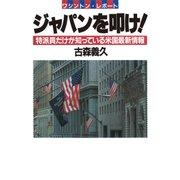 ワシントンレポート ジャパンを叩け!特派員だけが知っている米国最新情報(PHP研究所) [電子書籍]