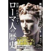 世界一わかりやすいローマ人の歴史(KADOKAWA) [電子書籍]