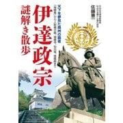 伊達政宗謎解き散歩(KADOKAWA) [電子書籍]