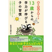 塾の先生が教える 13歳からの学力が伸びる子の習慣(KADOKAWA) [電子書籍]