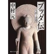ブッダ伝 生涯と思想(KADOKAWA) [電子書籍]