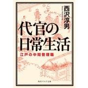代官の日常生活 江戸の中間管理職(KADOKAWA) [電子書籍]