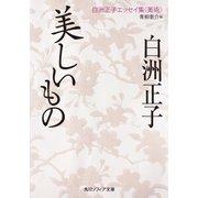 美しいもの 白洲正子エッセイ集<美術>(KADOKAWA) [電子書籍]
