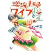 逆流主婦ワイフ 1(KADOKAWA) [電子書籍]