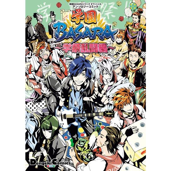 戦国BASARAシリーズ オフィシャルアンソロジーコミック 学園BASARA ~学祭乱闘編~(KADOKAWA) [電子書籍]