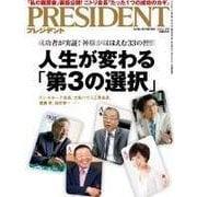 PRESIDENT 2015.6.15号(プレジデント社) [電子書籍]