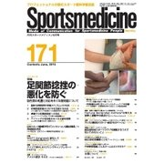 スポーツメディスン No.171(ブックハウス・エイチディ) [電子書籍]