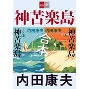 合本 神苦楽島(かぐらじま)【文春e-Books】(文藝春秋) [電子書籍]