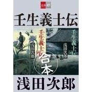 合本 壬生義士伝【文春e-Books】 [電子書籍]