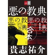 合本 悪の教典【文春e-Books】 [電子書籍]