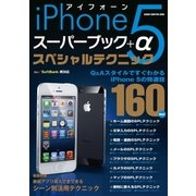 iPhone5 スーパーブック+α スペシャルテクニック(学研) [電子書籍]