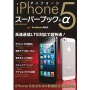 iPhone5 スーパーブック+α(学研) [電子書籍]